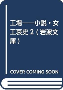 工場――小説・女工哀史2 (岩波文庫)