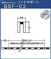 チャンネルサポート 棚柱 【 ロイヤル 】クロームめっき BSF-02 -1820サイズ1820mm【7.8×11mm】シングルタイプ『日時指定・代引は不可』