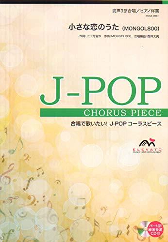 EMG3-0081 合唱J-POP 混声3部合唱/ピアノ伴奏...