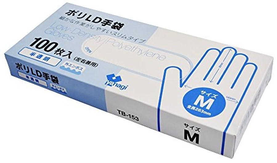 スタッフ有力者存在使い捨て ポリLD手袋 半透明 左右兼用 Mサイズ 100枚入 食品衛生法規格基準適合品 TB-165