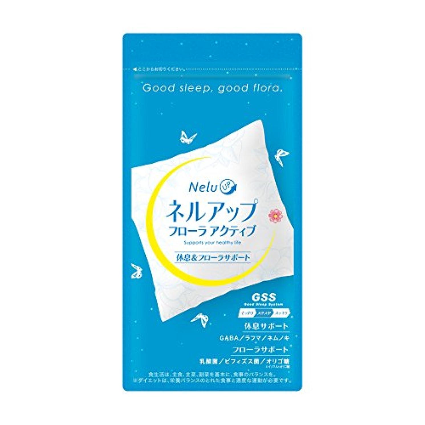 電池魅力的先例ネルアップフローラアクティブ 62粒 ダイエット ダイエットサプリ ダイエットサプリメント 睡眠 GABA