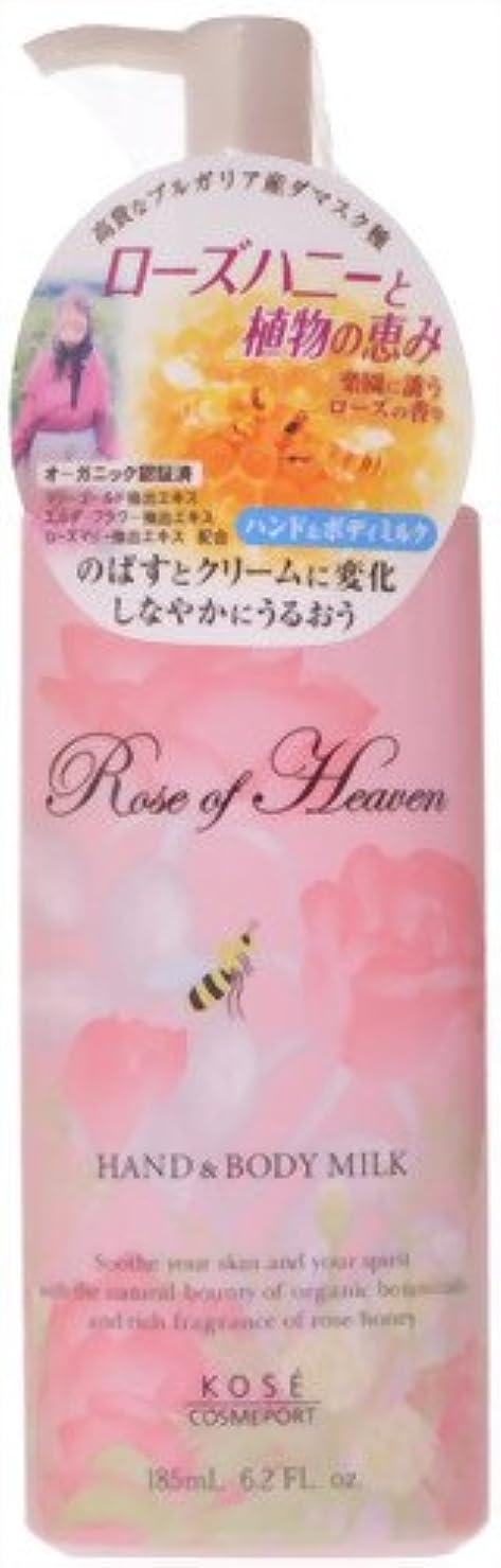 砂漠レモン愛するローズオブヘブン ハンド&ボディミルク185mL