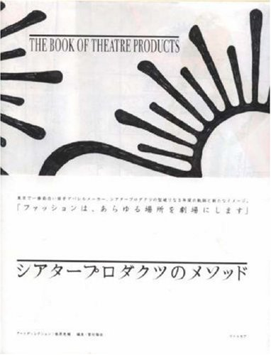 THE BOOK OF THEATRE PRODUCTS シアタープロダクツのメソッド