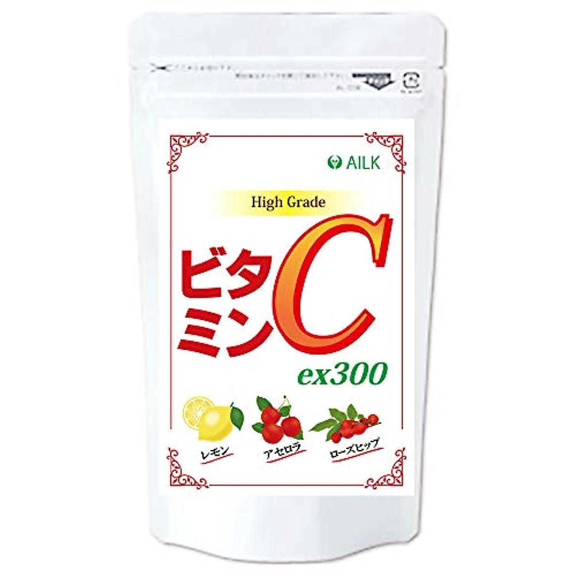 盲信電信外国人高品質ビタミンc AILK 高濃度おいしい天然ビタミンc 約1.5か月分アスコルビン酸不使用 アセロラ ローズヒップ レモン VCサプリメント タブレット 110粒 約2か月分