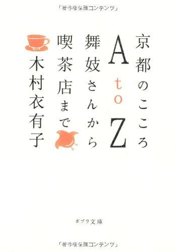 京都のこころAtoZ―舞姑さんから喫茶店まで (ポプラ文庫)の詳細を見る