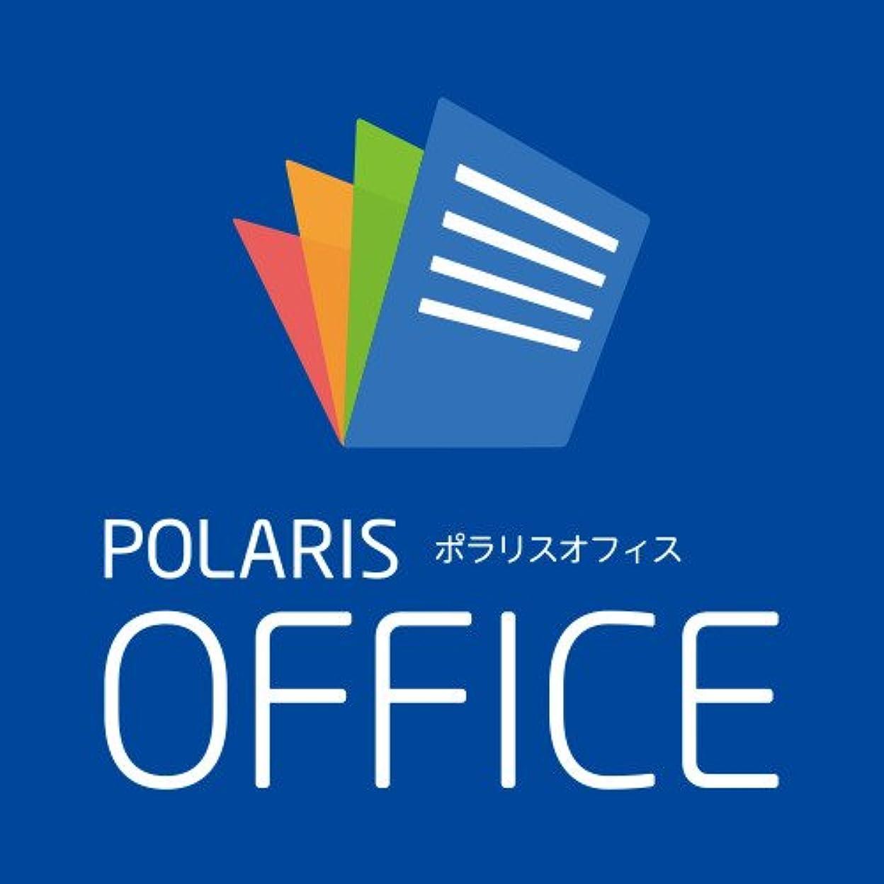 だます属性ブランクPolaris Office |ダウンロード版