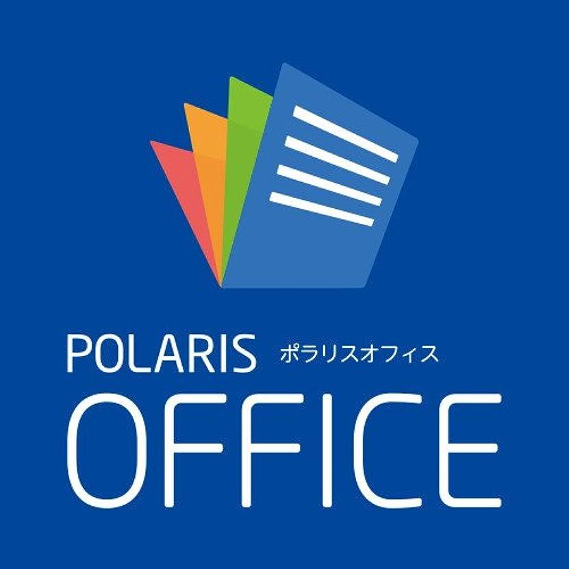 司法十代の若者たち支給Polaris Office |ダウンロード版