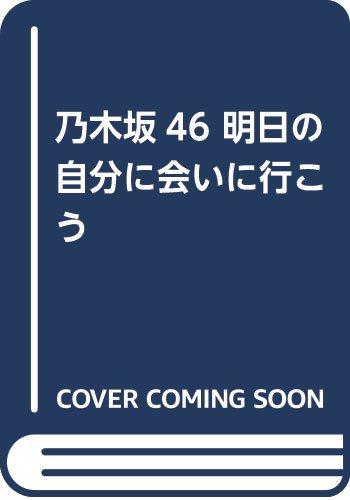 乃木坂46 明日の自分に会いに行こう