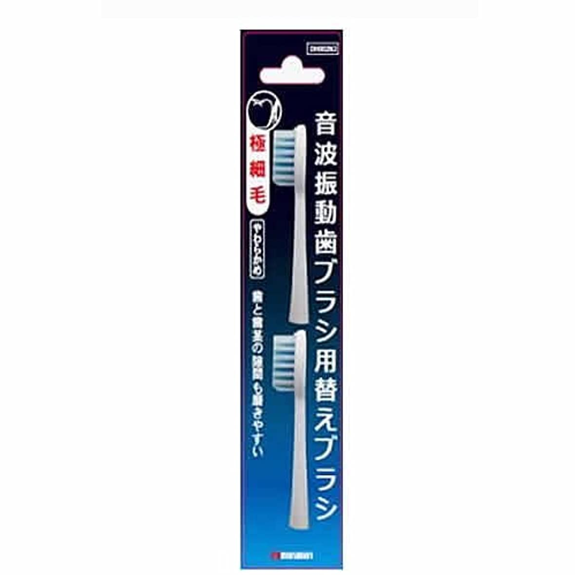 丈夫すなわち直径【まとめ買い】マルマン 電動歯ブラシ ミニモ/プロソニック1/プロソニック2/プロソニック3 対応 替えブラシ 極細毛 DK002N2 2本組 ×6個