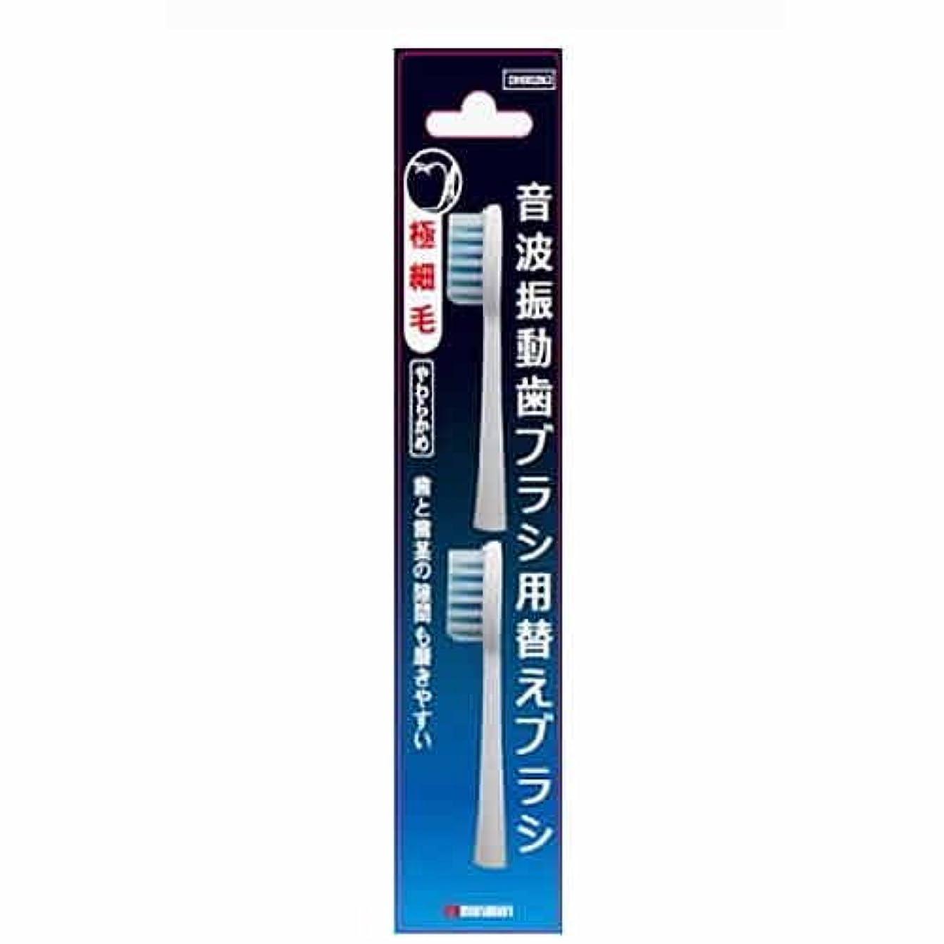 活気づけるチョコレートリンケージ【まとめ買い】マルマン 電動歯ブラシ ミニモ/プロソニック1/プロソニック2/プロソニック3 対応 替えブラシ 極細毛 DK002N2 2本組 ×3個