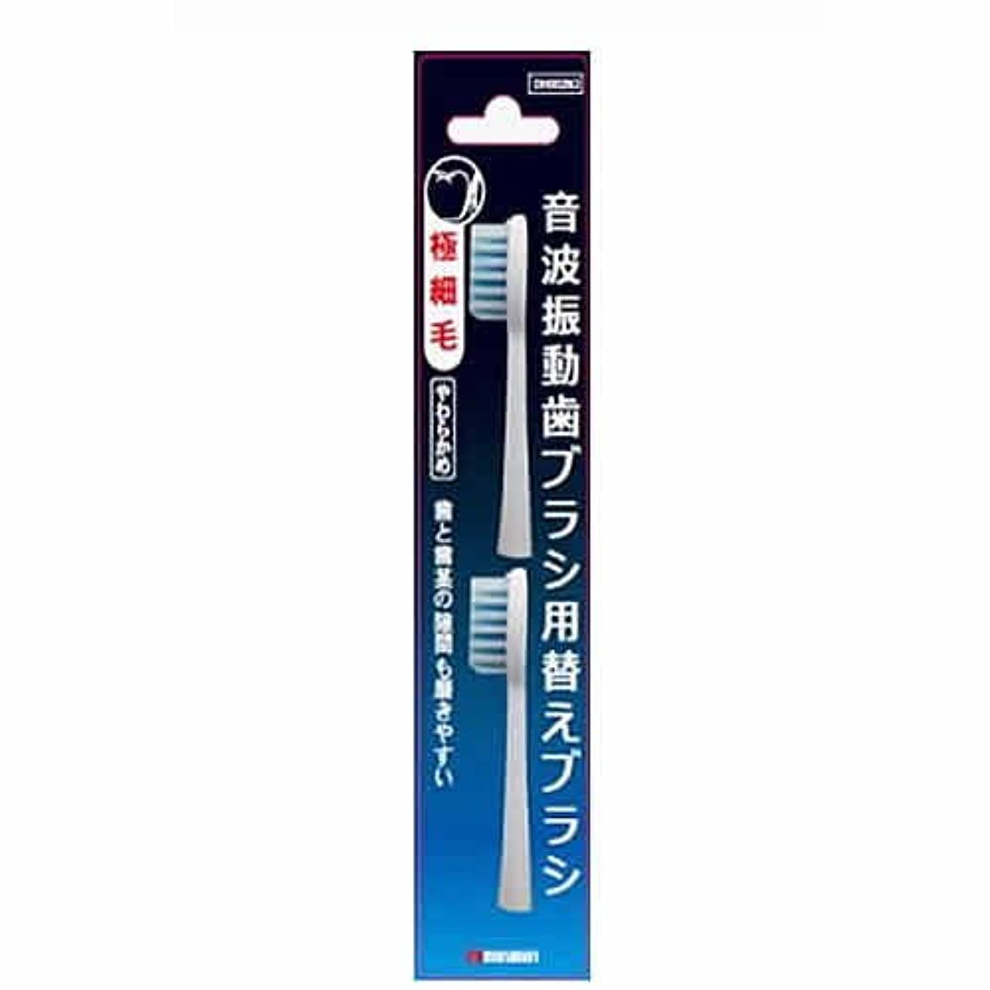 いらいらする行ううめき【まとめ買い】マルマン 電動歯ブラシ ミニモ/プロソニック1/プロソニック2/プロソニック3 対応 替えブラシ 極細毛 DK002N2 2本組 ×10個