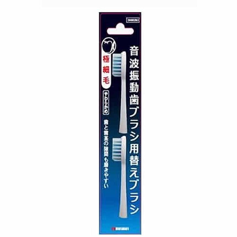 湿度コンデンサー異常な【まとめ買い】マルマン 電動歯ブラシ ミニモ/プロソニック1/プロソニック2/プロソニック3 対応 替えブラシ 極細毛 DK002N2 2本組 ×3個