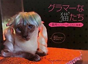 グラマーな猫たち―猫用ウィッグでおしゃれに変身の詳細を見る