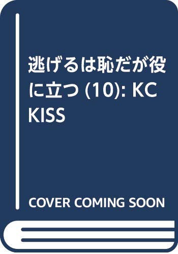 逃げるは恥だが役に立つ(10) (KC KISS)