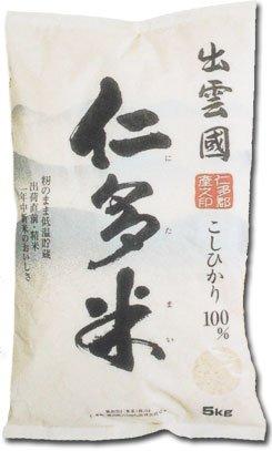 奥出雲 仁多米 平成29年度産 白米