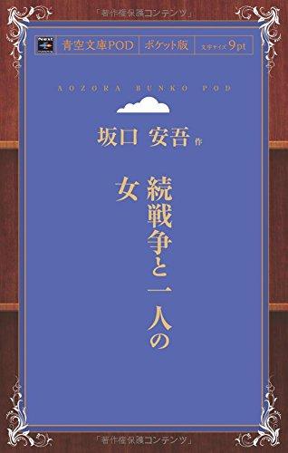続戦争と一人の女 (青空文庫POD(ポケット版))