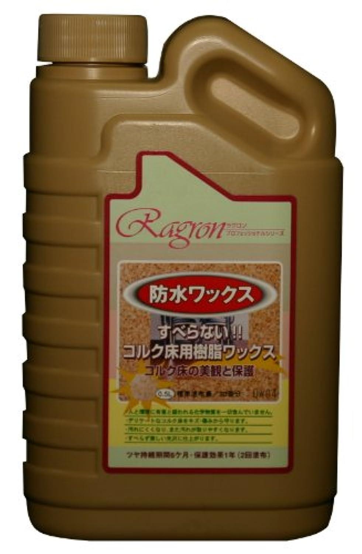 ラグロン コルク床用 樹脂ワックス 500ml