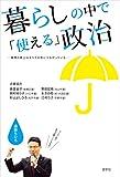 暮らしの中で「使える」政治: 香港の路上はすべての街につながっている