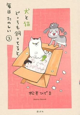 犬と猫どっちも飼ってると毎日たのしい コミック 1-2巻セット