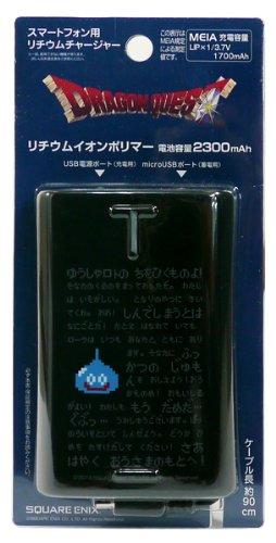 ドラゴンクエスト スマートフォン用 リチウムチャージャー...