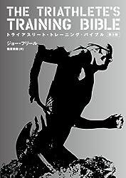 トライアスリート・トレーニング・バイブル