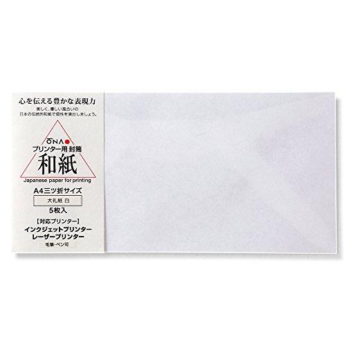 大直 プリンター用封筒 和紙 大礼紙 白 A4 5枚 205003110