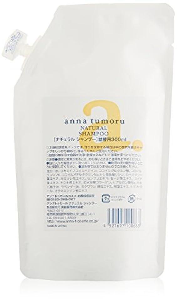 関税今まで勇者アンナトゥモール ナチュラルシャンプー 300ml 詰替用