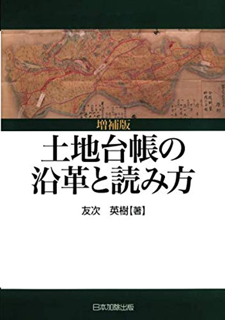 原始的な海嶺病者増補版 土地台帳の沿革と読み方