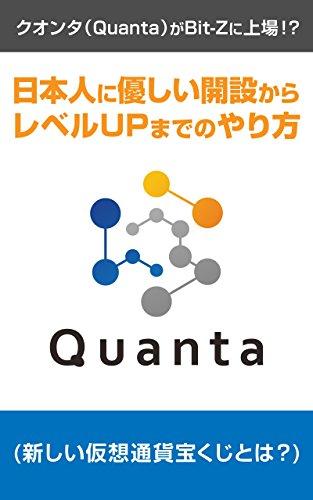 クオンタ(Quanta)がBit-Zに上場!?: 日本人に優しい開設からレベルUPまでのやり方 仮想通貨