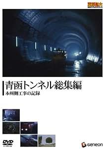 重厚長大・昭和のビッグプロジェクトシリーズ  青函トンネル総集編 -本州側工事の記録- [DVD]