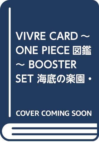 [画像:VIVRE CARD~ONE PIECE図鑑~ BOOSTER SET 海底の楽園・魚人島の住人達!! (マルチメディア商品)]