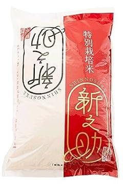 【精米】 新潟県産 新之助 平成29年産 特別栽培米 (5kg)