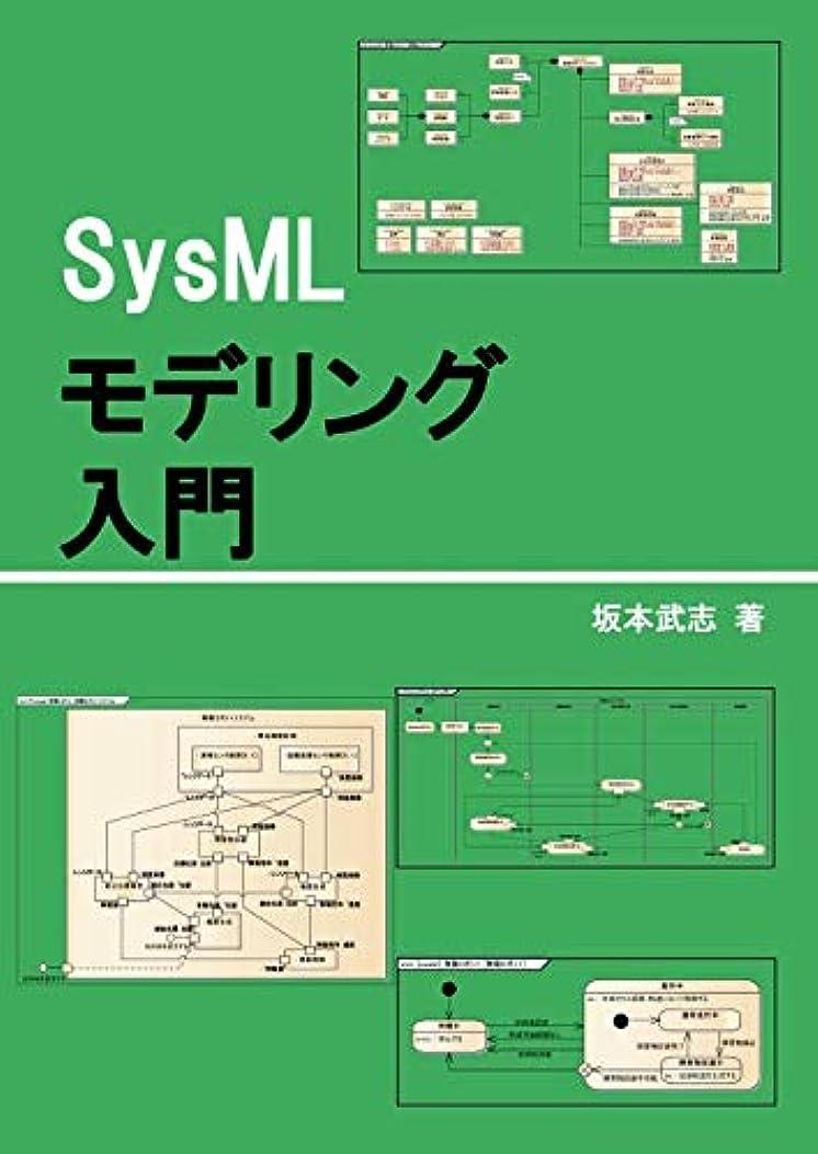 シニス吸収論争の的SysMLモデリング入門