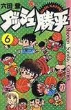 ダッシュ勝平 6 (少年サンデーコミックス)