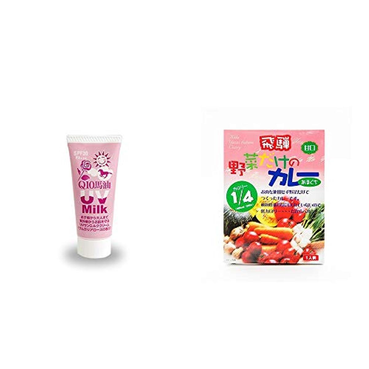 [2点セット] 炭黒泉 Q10馬油 UVサンミルク[ブルガリアローズ](40g)?天領食品 野菜だけのカレー 【甘口】 (1食分)