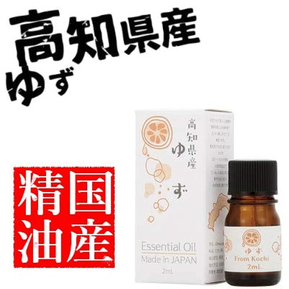 ゆでる否認するポット日本の香りシリーズ エッセンシャルオイル 国産精油 (ゆず)