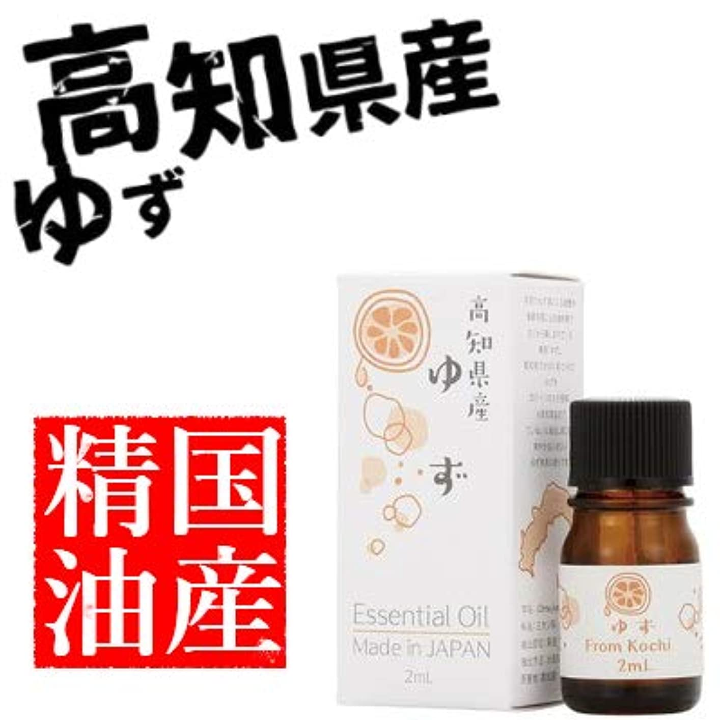 全滅させる枯渇接続詞日本の香りシリーズ ゆず エッセンシャルオイル 国産精油 高知県産 2ml