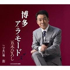 五木ひろし「博多ア・ラ・モード」のジャケット画像