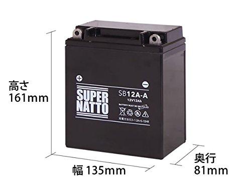 SUPER NATTO / SB12A-A(YB12A-A YB12A-AK GM12AZ-4A-1 FB12A-A 12N12-4A-1 12N12A-4A-1 12N12C-4A-2 6Y3P 51211 互換) シールド型 バイク用バッテリー