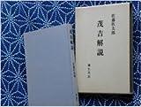 茂吉解説 (1977年)