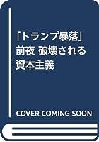 副島隆彦 (著)出版年月: 2018/11/1新品: ¥ 1,728ポイント:17pt (1%)