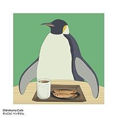 ペンギン(神谷浩史)「しろくまカフェ〜ペンギン〜」のジャケット画像
