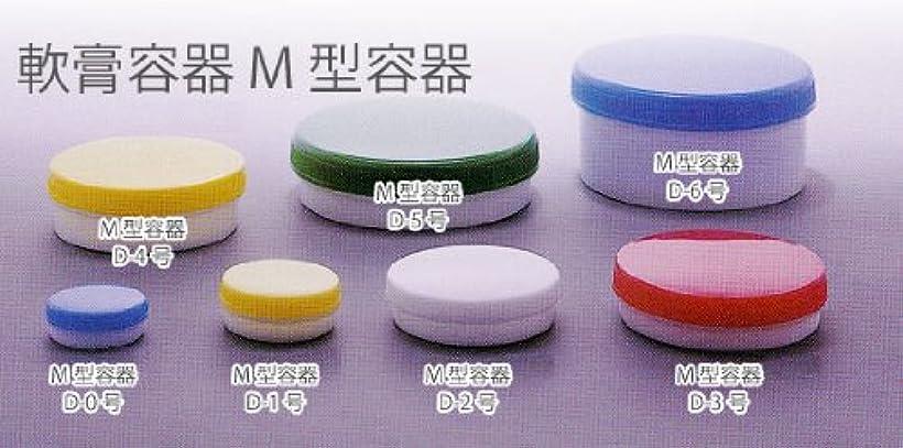 減るアラーム目の前のM型容器 D-1号 (100個) (緑キャップ)