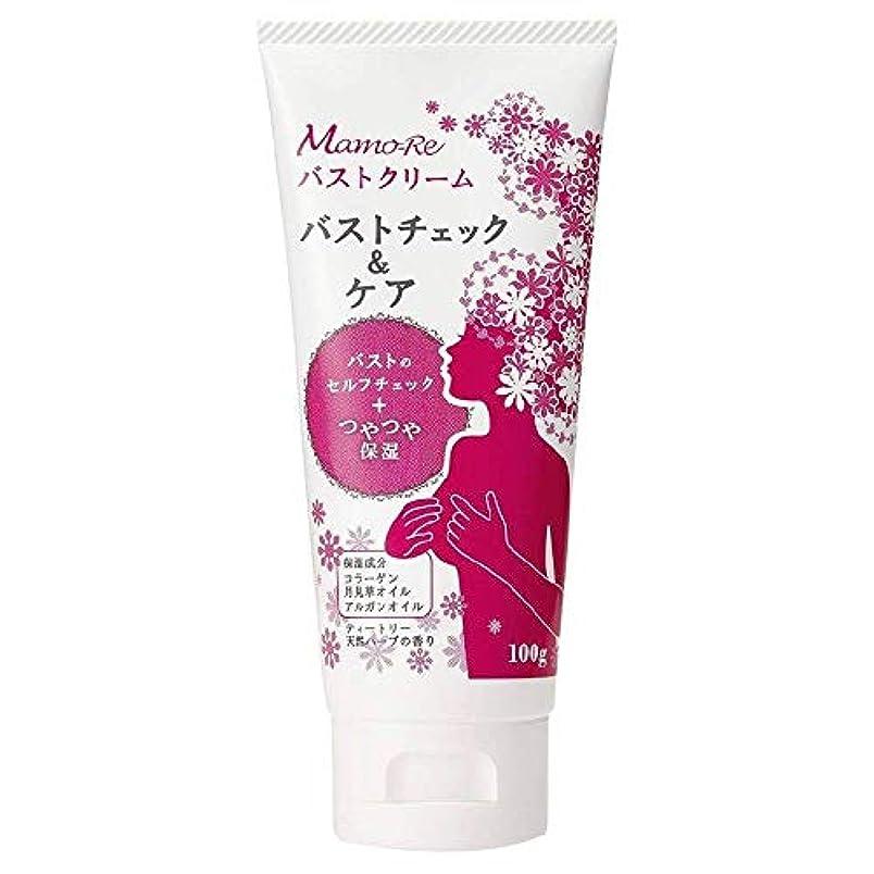 降伏食堂男Mamo-Re(マモーレ)バストチェック&ケアクリーム 100g コラーゲン アルガン 天然ハーブ