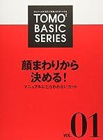 TOMO TOMO BASIC SERIES VOL.01―ひとり一人の「発見」「実践」をサポートする 顔まわりから決める! マニュアルにとらわれないカット