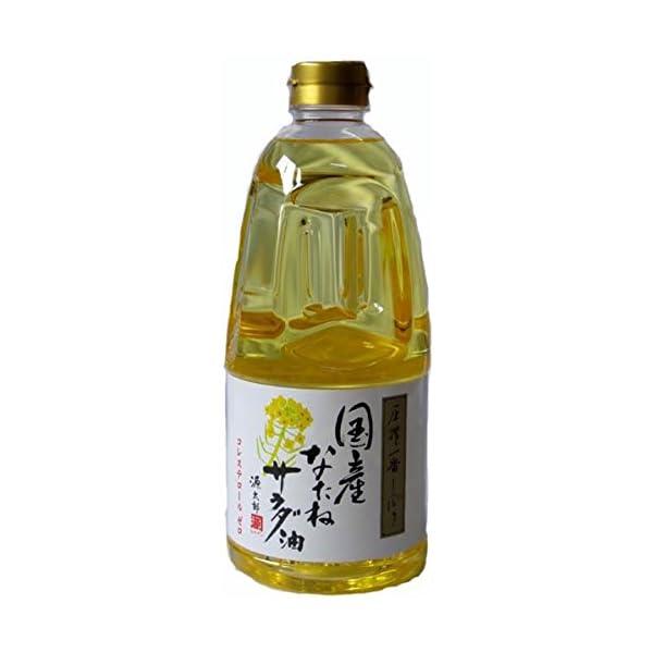 カネゲン 圧搾一番しぼり国産なたねサラダ油 910gの商品画像