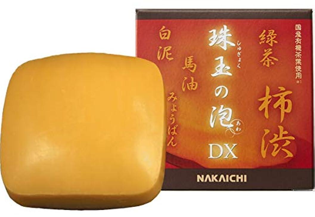 コントローラまあ処理珠玉の泡DX(ディーエックス) 柿渋石鹸 「珠玉の泡DX」 100g