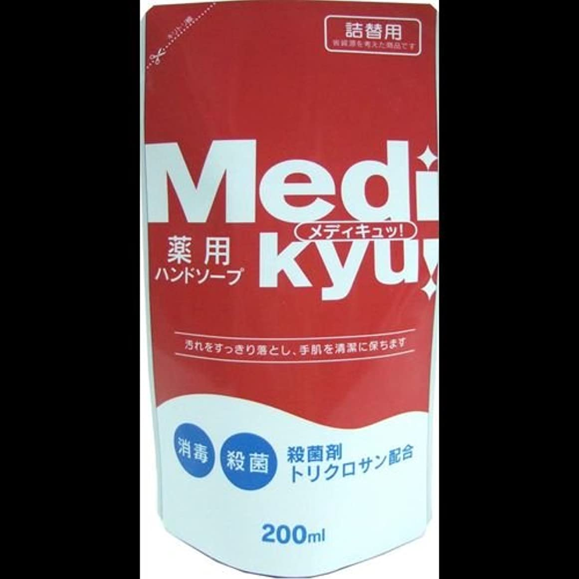 ヒール借りる臭い【まとめ買い】薬用ハンドソープ メディキュッ 詰替用 200ml ×2セット