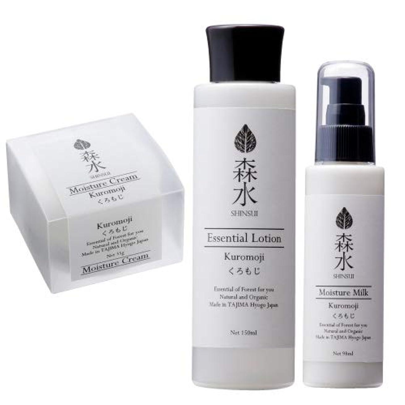 風変わりな創始者効率的に森水-SHINSUI シンスイ-くろもじクリーム35g、乳液98ml、化粧水150ml Set