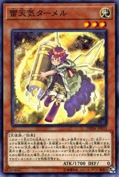 雷天気ターメル ノーマル 遊戯王 デッキビルドパック スピリット・ウォリアーズ dbsw-jp033